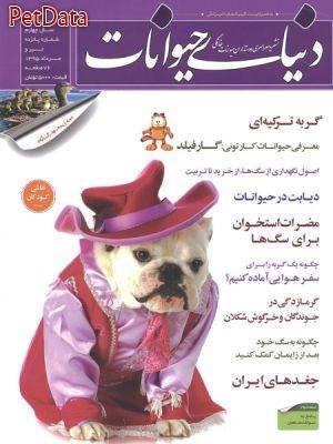 مجله دنياي حيوانات شماره پانزده
