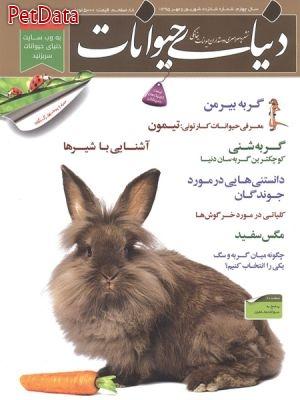 مجله دنياي حيوانات شماره شانزده