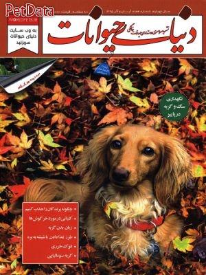مجله دنياي حيوانات شماره هفده